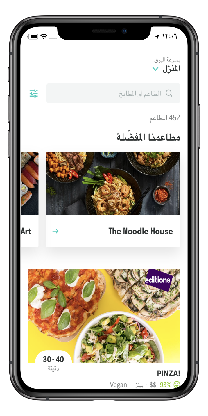 Deliveroo app in Arabic.